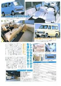 ポケットバン取材記事2