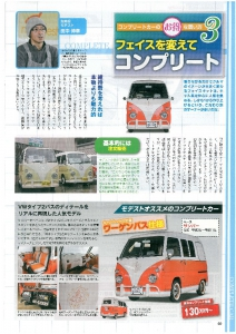 K-STYLE 2010年6月号 記事1