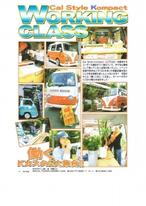 キャル 2005年7月号 ワーゲンバス仕様1