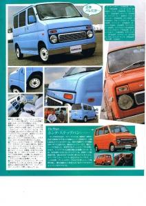 雑誌カスタムカー 記事2 ポケットバン