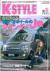 K-STYLE 2010年6月号 表紙