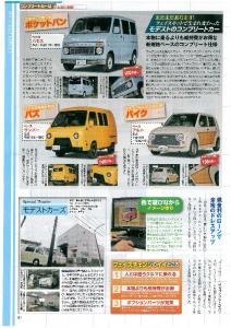 K-STYLE 2010年6月号 記事2