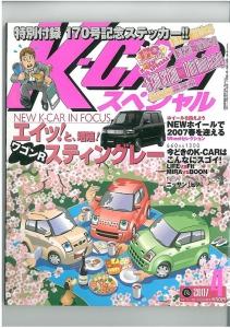 K-CARスペシャル 2007年4月号 表紙