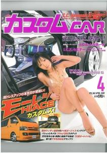 カスタムカー 2007年4月号 取材