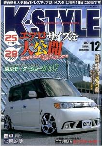 K-STYLE 2007年12月号 表紙