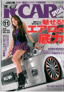 K-CARスペシャル 2009年11月号 表紙