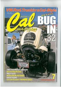 キャル 2005年7月号 表紙