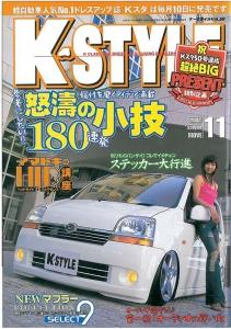 K-STYLE 2005年11月号