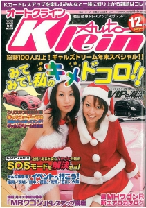 オートクライン 2005年12月号 表紙