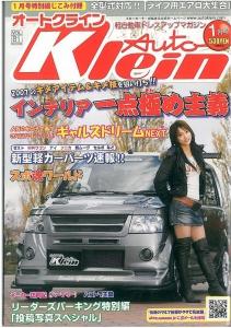 オートクライン2007年1月号 表紙