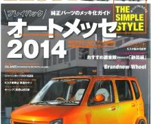 K-STYLE 2014年4月号