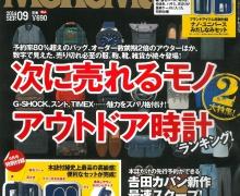 MonoMax宝島社 9月号表紙