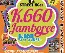 K660ジャンボリー第5回