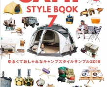別冊GO OUT THE CAMP STYLE BOOK vol.7