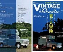 旧車天国VINTAGE Paradise